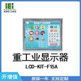 IEI 威强电 LCD-KIT-F15A 重工业显示器 超薄开放框架显示器