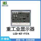 IEI 威强电 LCD-KIT-F17A 重工业显示器 超薄开放框架显示器