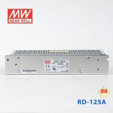 台湾明纬RD-125A明纬开关电源130W/5V7.7A/12V7.7A双组输出电源 明纬电源125W,开关电源,台湾明纬电源,明纬开关电源,明纬双组开关电源