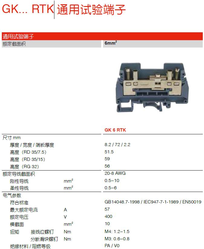 霍尼韦尔 GK系列端子 GK刀闸分断端子 GK 5 MTK-P GK 5 MTK-P,刀闸分断端子,霍尼韦尔,GK端子