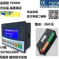 中达优控文本PLC一体机HX-18MR-TM 新款彩色文本PLC一体机