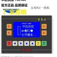 中达优控文本PLC一体机 蓝屏显示器HX330-20MR-B
