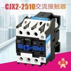 cjx2-25