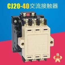 CJ20-40