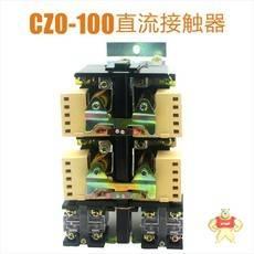 CZ0-100/20