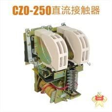 CZ0-250/20