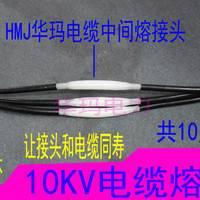 HMJ模注熔接头全新电缆对接技术修复本体保证运行与电缆同寿