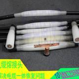 华玛HMJ10KV/3*240电缆熔注接头***新电缆驳接技术安全运行案例布全国