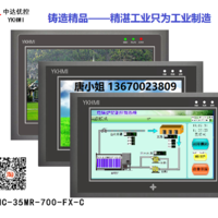 优控高清人机界面,最新上市4.3寸人机界面S-430A(买10送1喽)