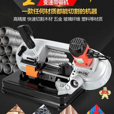 带锯机小型木工带锯家用带锯卧式锯床多功能金属切割开料机 100,锯床