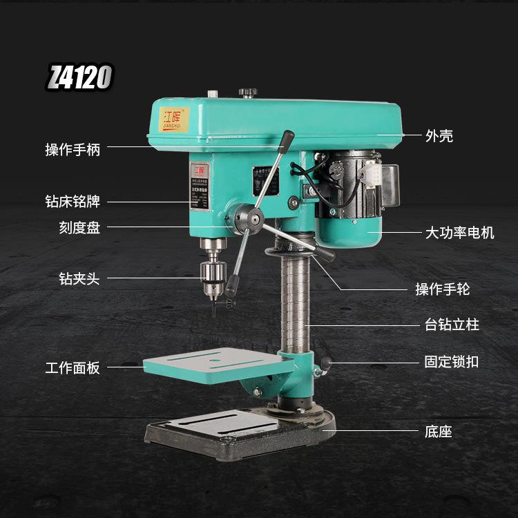 江晖Z4120台钻 台式钻床 家用多功能电钻 750W 20台钻小型铣床