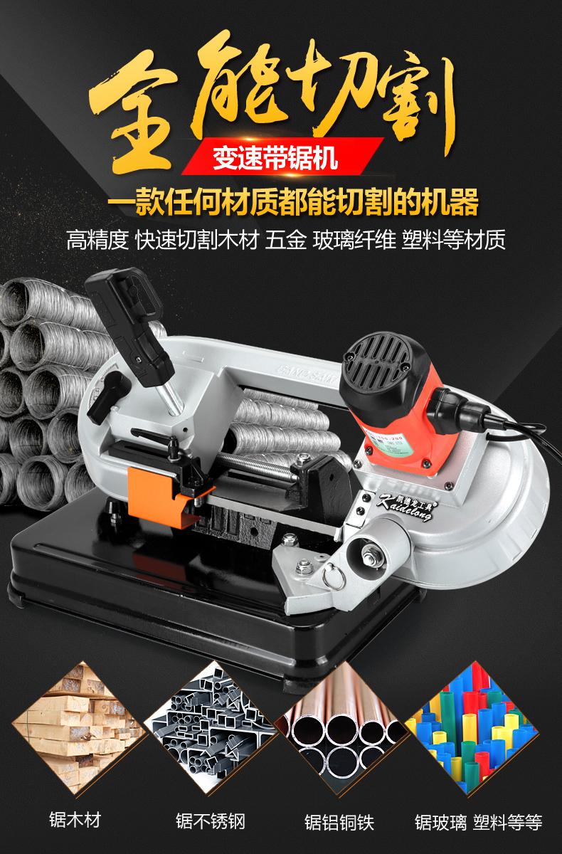 带锯机小型木工带锯家用带锯卧式锯床多功能金属切割开料机