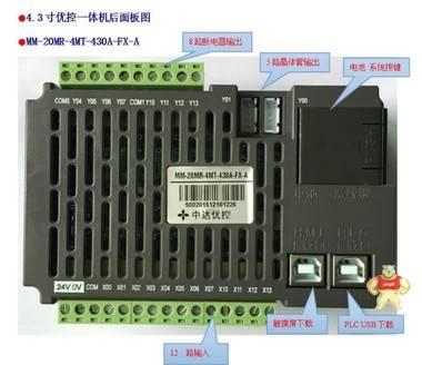 中达优控触摸屏PLC一体机自带温度模拟量 一体机,触摸屏PLC一体机,中达优控人机界面,7寸触摸屏,PLC触摸屏一体机