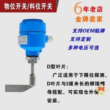 料位开关料位器阻旋物位计传感器RS-10阻旋料位控制器阻旋 料位开关,料位控制器,阻旋开关,阻旋式料位开关,物位开关