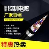 KVV铜芯聚氯乙烯绝缘聚氯乙烯护控制电缆