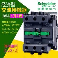 施耐德E型接触器 LC1E95M5N 三相95A主触头3开 AC220V线圈 AC110V