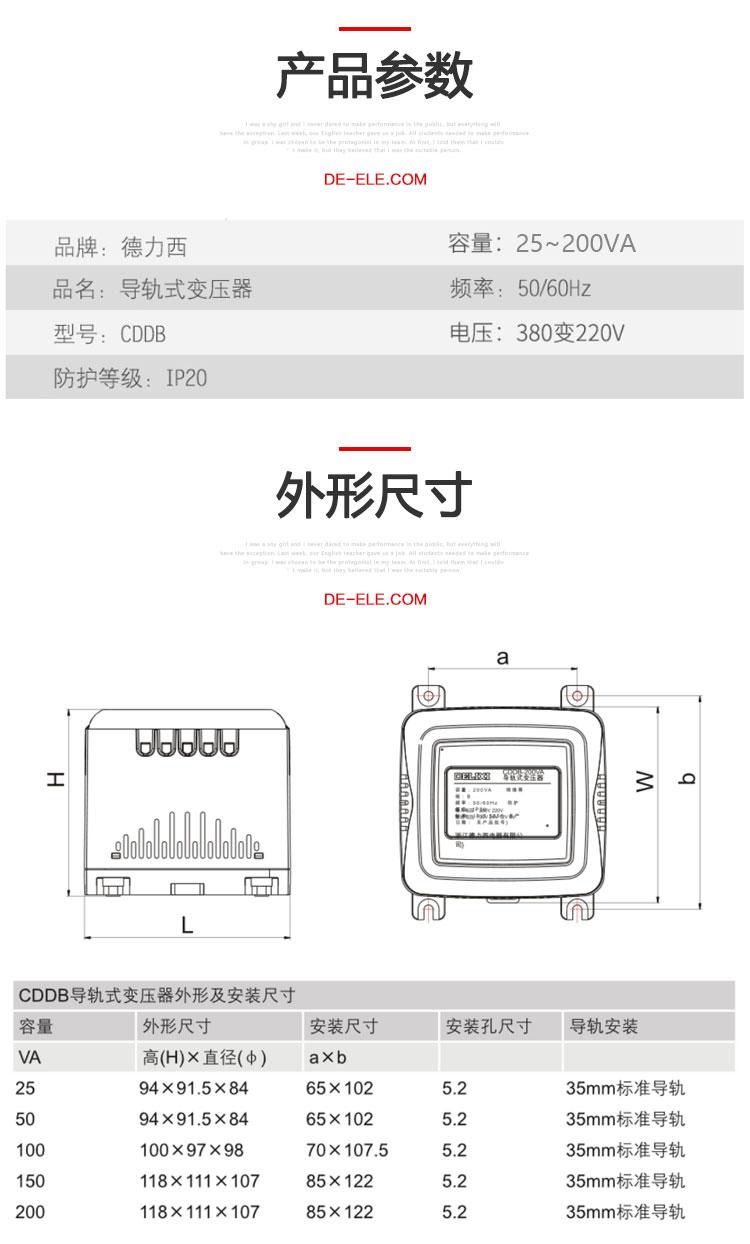 德力西导轨式变压器 导轨式安装机床控制变压器 纯紫铜线圈 容量25~200VA 电压可定制 【定制产品】 CDDB150M,CDDB150M,德力西