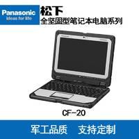 松下CF-20全坚固型可插拔式工业工控可定制win10笔记本电脑10.1寸
