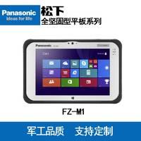 松下FZ-M1普通版全坚固型三防平板电脑全防平板电脑可定制