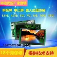 中达优控10寸串口屏电阻 T1001A嵌入式组态屏 RS232工业级触摸屏