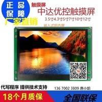 中达优控4.3寸真彩嵌入式组态单板触摸屏T430B