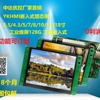 中达优控嵌入式组态屏T350A T430A T500A T700A T800A T1001A