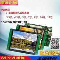 3.5寸消费级串口屏触摸屏 RS232 嵌入式组态屏T350A工业屏人机界面
