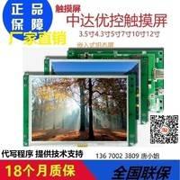 中达优控YKHMI工业人机界面7寸T700A触摸屏串口屏嵌入式组态屏系列