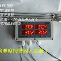 嘉智捷四路温度报警器 JZJ-6023B 多路实时监控温控智能 定制厂家