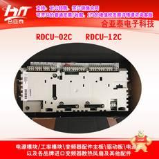 RDCU-12C RDCU-02C