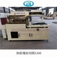 塑料膜热收缩包装机