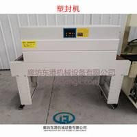 收缩膜机 4020型塑封机 4522型缩膜机 4525型热收缩膜机