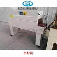 L型热收缩膜包装机塑封机