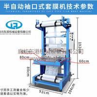 东港机械 袖口式直线输送带套膜机PE膜热收缩包装机