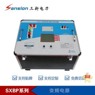 SXBP变频串联谐振试验成套装置 电缆GIS互感器耐压试验设备-三新电力 串联谐振,变频串联谐振,变频串联谐振试验成套装置,SXBP,试验装置