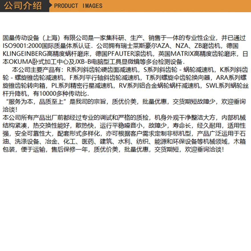 上海固量传动T6换向器 T6伞齿轮换向器厂家