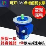 厂家直销zik紫光电机 MS紫光三相异步电机批发