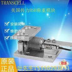 BSH-50kgSSMODULE