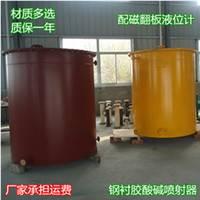 苏海钢衬胶酸碱计量箱