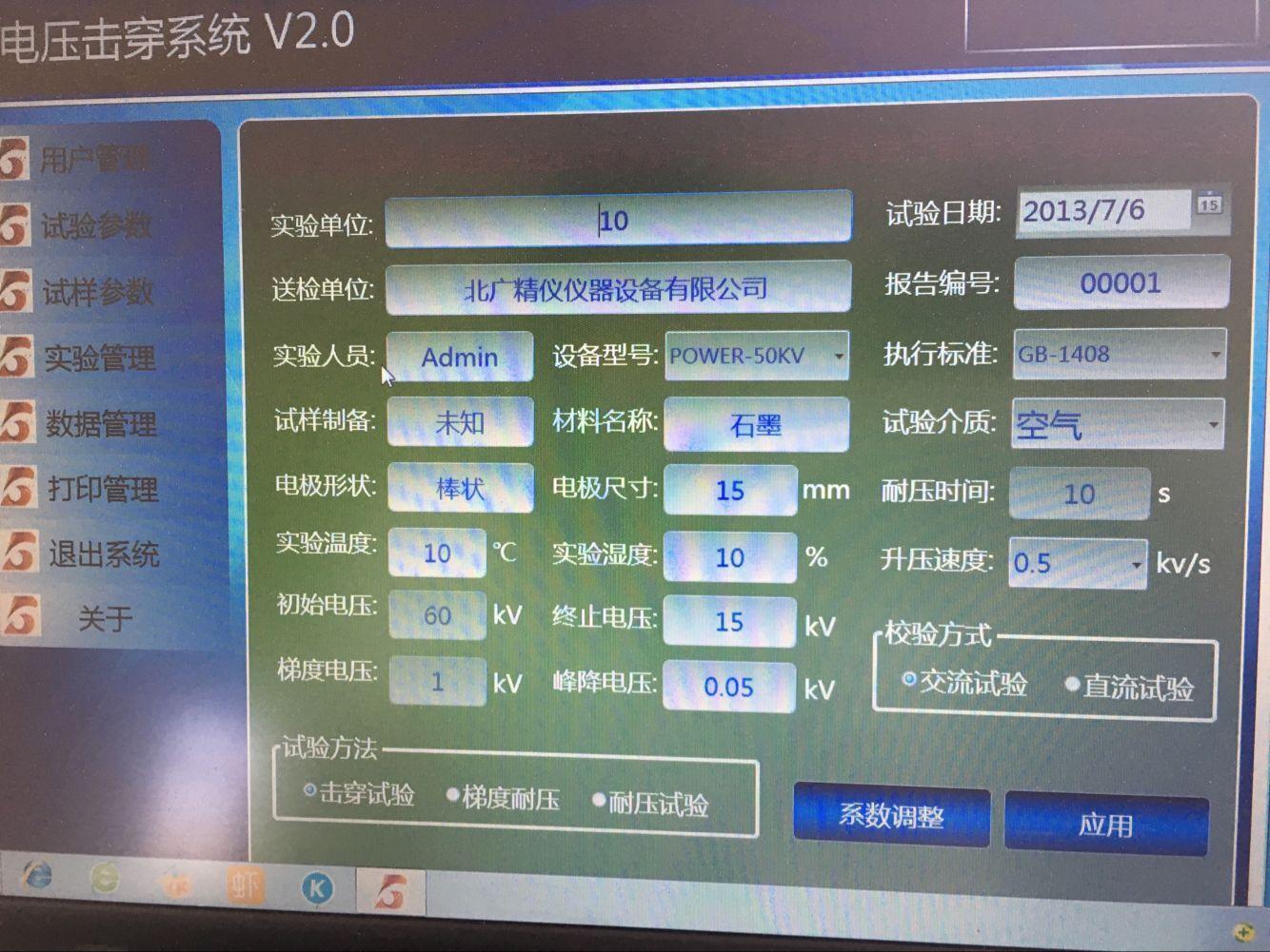 絕緣材料擊穿測試儀BDJC-50KV 電壓擊穿試驗儀,絕緣強度測試儀,擊穿場強測試儀,電氣性能測試儀,耐高壓測試儀