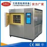 广东艾思荔冷热冲击试验箱 冷热冲击试验机 高低温冲击测试箱
