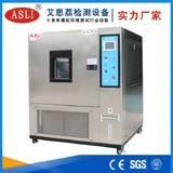 东莞艾思荔高低温试验箱 高低温试验机 高低温测试箱厂家
