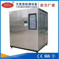 液体冷热冲击试验箱 液体冷热冲击试验机 液体冷热冲击试验仪
