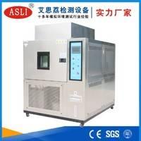 高低温冲击测试机 高低温冲击测试机 高低温冲击测试仪