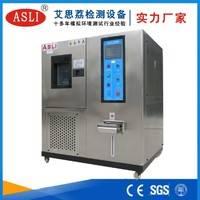 非标恒温恒湿试验箱 非标恒温恒湿试验机 非标恒温恒湿试验仪