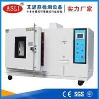 可程式恒温恒湿试验箱 可程式恒温恒湿试验机 可程式恒温恒湿试验仪