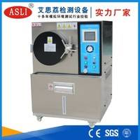 HAST高压加速老化试验机 HAST高压加速老化试验箱 HAST高压加速老化试验仪