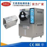 pct老化试验箱 pct老化试验机 pct老化试验仪厂家