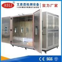步入式恒温恒湿试验室 步入式恒温恒湿试验房 步入式恒温恒湿试验箱