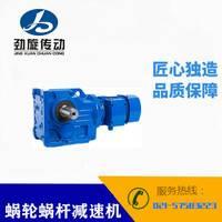 供应自锁功能S77铸铁HRC58-60斜齿轮蜗轮蜗杆减速机